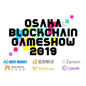 OSAKA Blockchain GameShow 2019