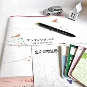 エンディングノート、書きたくなければ書かなくてもいいけれど、どうしても一つだけは親自身で決めておいてほしかったこと