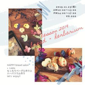 bread×herbarium コラボ教室