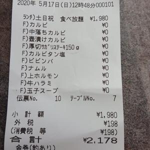 焼肉を178円で食べてきました