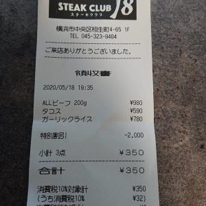 350円でハンバーグ200g、タコス、ガーリックライス、コーラを飲食してきました