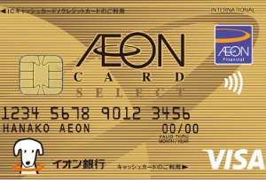 イオンゴールドカードが送られてくる条件とは 到着まで何日かかるのか