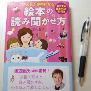子どもが夢中になる 絵本の読み聞かせ方(本)子どもにどうやって絵本を読んだらいいか、具体的に分かります