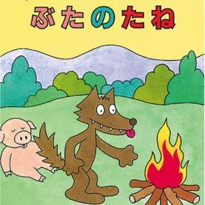 ぶたのたね(絵本)足の遅いオオカミという逆転の立場を描く