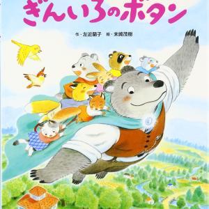 ぎんいろのボタン(絵本)空を飛べるマントという子ども達の憧れを疑似体験!
