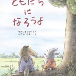 子どもにおすすめの絵本 友達との関わりを学べる絵本5選