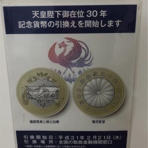 #3 発行枚数500万枚のみ! 記念硬貨を手に入れた! 〜天皇陛下御在位30年記念 500円硬貨〜