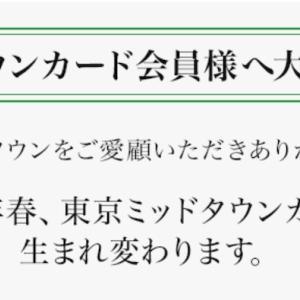 """#13【""""新規""""発行終了】東京ミッドタウンカードが生まれ変わる!"""