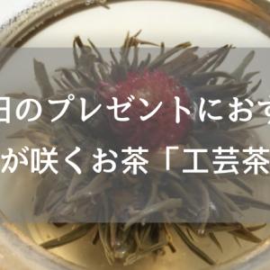 ポットの中に花が咲く。母の日におすすめのお茶「工芸茶」とは