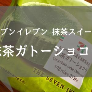 抹茶好きなら食べないと損!セブンイレブン「抹茶ガトーショコラ」