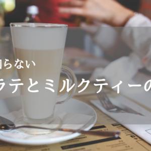 紅茶ラテとミルクティーはどこが違う?それぞれの特徴や作り方について