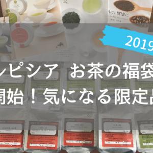「ルピシアお茶の福袋(2019年夏)」の予約開始!中身や限定品