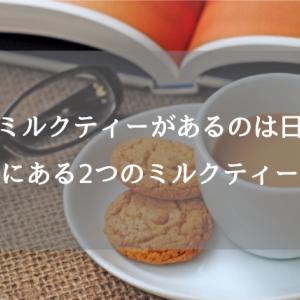 ロイヤルミルクティーは日本だけ?日本にある2つのミルクティーの違い