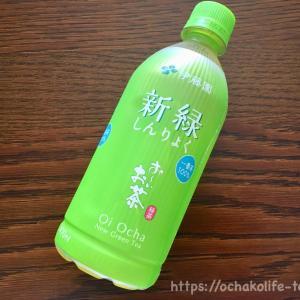 伊藤園「お~いお茶 新緑」の味や香りレビュー「お~いお茶 新茶」との違い