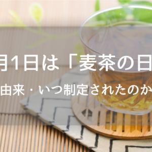 6月1日は【麦茶の日】由来やイベントについて。麦秋とは?