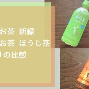 お~いお茶新緑とほうじ茶を比較!味や香りに違いはあるのか?