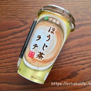 【伊藤園 ほうじ茶ラテ】芳醇な香ばしい香りとミルクの甘味
