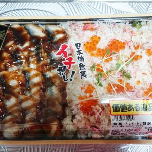ロピアの豪華ちらし寿司が豪華過ぎた件♡21時~もち吉久助こわれ販売です♬
