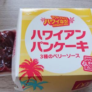ハワイなうとか夏バテとかワンダフルデーで購入予定の物とか!笑