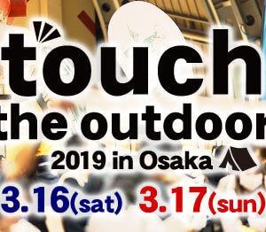 【touch the outdoor 2019 @京セラドーム大阪】行ってきました!