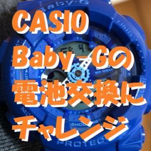CASIO(カシオ) Baby-G 初めての電池交換にチャレンジ。