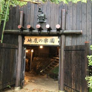 洞窟で海鮮焼肉、温泉も楽しめる「涼風荘」にふと立ち寄ってみる <三重県・津市>