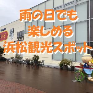 車に飛行機にお菓子!雨天でも楽しめる、おすすめ浜松観光スポットに行ってみました <静岡県・浜松市>