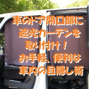 車のドア開口部に遮光カーテンを取付!お手軽、便利な車内の目隠し術