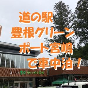 道の駅「豊根グリーンポート宮嶋」で車中泊~山奥の秘境を求めて <愛知県・豊根村>