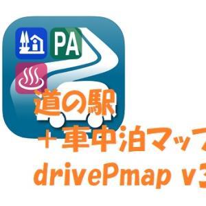 車中泊情報が詰まった必携アプリ「drivePマップ v3」~道の駅、日帰り温泉探しでもう迷わない!