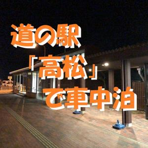 道の駅「高松」で車中泊~能登にも金沢にもアクセス良好!石川どまんなか道の駅 <石川県・かほく市>