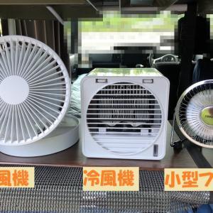 夏の車中泊もこれで快適! 車内で使える小型扇風機