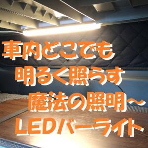 車内どこでも明るく照らす魔法の照明~LEDバーライト