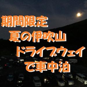 期間限定!夏の伊吹山ドライブウェイで車中泊 <滋賀県・米原市>