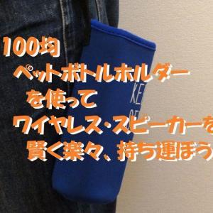 100均ペットボトルホルダーを使って、ワイヤレス・スピーカーを賢く楽々、持ち運ぼう!