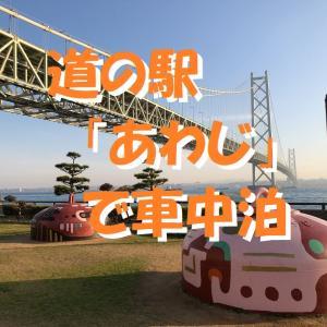 道の駅「あわじ」で車中泊~明石海峡大橋のスケールと美しさを間近で体験できるスポット <兵庫県・淡路市>