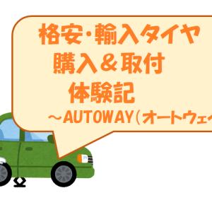 不安解消!格安輸入タイヤのネット購入・取付体験記~AUTOWAY(オートウェイ)