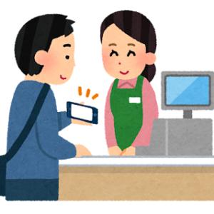 かっぱ寿司アプリの持ち帰り予約をスマホ決済で支払う方法