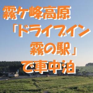 霧ケ峰高原ドライブイン「霧の駅」で車中泊~涼しさを求めて高原へ <長野県・諏訪市>