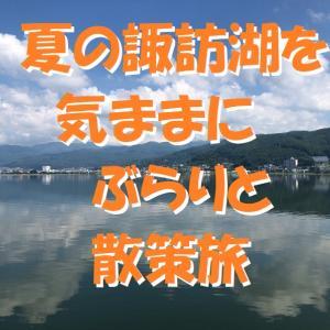 夏の諏訪湖を気ままにぶらりと散策旅 <長野県・諏訪市>