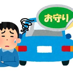 交通安全ステッカーお守りの車への貼り付け位置を考えてみる