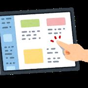 ブログタイトル下にボタンを設置してカテゴリページへのリンクを作る方法