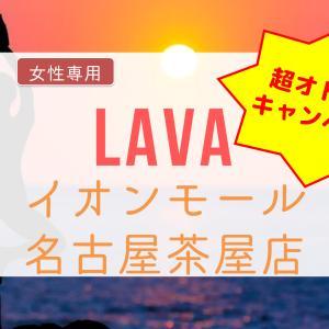 NEWキャンペーン今だけ超お得!5/23ホットヨガLAVA(ラバ)イオンモール名古屋茶屋店