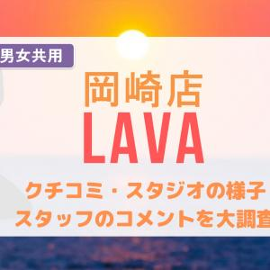 ホットヨガスタジオLAVA(ラバ)ヨシヅヤ新稲沢店口コミは?店舗の様子やスタッフのコメントを調