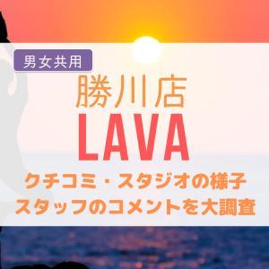 ホットヨガスタジオLAVA(ラバ)勝川店口コミは?店舗の様子やスタッフのコメントを調べてみた