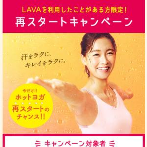 LAVAの再入会キャンペーン【2019/9~500円】会員だった人もお得に体験