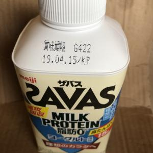 【新発売】ザバス ミルクプロテイン ヨーグルト味 飲んでみた