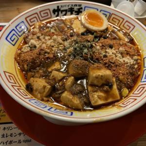 【炎上覚悟w】 癖になる麻婆麺 スパイス食堂サワキチ