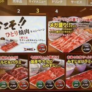 大阪も増えた一人焼肉店 @大阪 鶴橋
