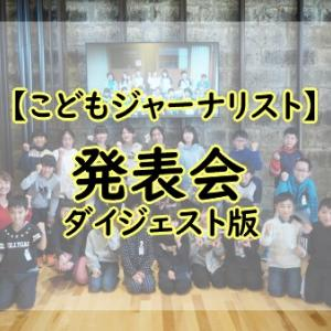 【こどもジャーナリスト】発表会だよ!全員集合!